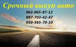 Avtovykup a quick calculation on the same day