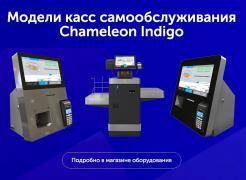 Chameleon Indigo - self-checkout