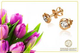 "Jewelry gifts for March 8 of ""Gold Standard"""
