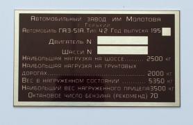 Nameplate nameplate tag on the car KAMAZ;MAZ;ZIL;MTZ;GAS;UMZ;KRAZ;UAZ