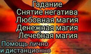 Помощь ясновидящей в Киеве. Гадание. Обряды