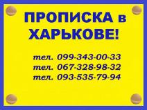 Registration of residence (registration) in Kharkiv