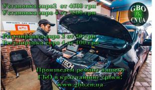 Встановлення та продаж ГБО в Чернігові